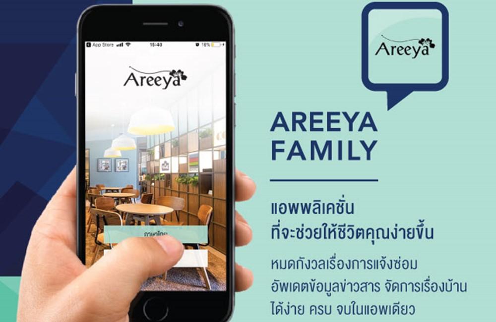 """อารียา พรอพเพอร์ตี้ ยกระดับบริการหลังการขาย พัฒนาแอพฯ """"Areeya Family"""" เอาใจใส่ดูแลลูกบ้าน"""